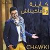 Couverture de l'album Kayna Wla Makaynach - Single
