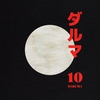 Couverture de l'album Daruma, Vol. 10