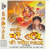 Couverture de l'album Aao Maa Ambe Ki Jyot Jalaye (Hindi Mata Bhajan)
