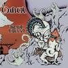 Cover of the album Blast Tyrant