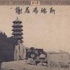Couverture de l'album Chinoiseries Pt. 3