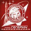 Cover of the album Gagarin - Returns