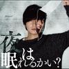 Couverture de l'album Yoru Ha Nemurerukai? - Single