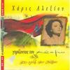 Couverture de l'album Girizontas Ton Kosmo & Ena Fili Tou Kosmou (Live 92-97)