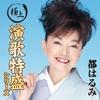 Couverture de l'album Japanese Legendary Enka Collection - Harumi Miyako