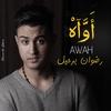 Cover of the album اواه - Single