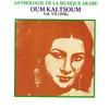 Cover of the album Anthologie de la musique arabe, Vol. VII