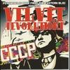 Couverture de l'album Velvet Revolution