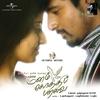 Couverture de l'album Manam Kothi Paravai (Soundtrack Version)