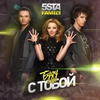 Cover of the album Буду с тобой - Single