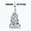 Couverture de l'album Зимние истории - Single