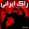 Couverture de l'album Persian Funk