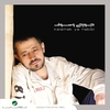 Cover of the album Kalamak Ya Habibi