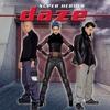 Couverture de l'album Super Heroes