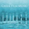 Cover of the album Greek Film Music