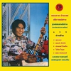 Cover of the album Diew Sor Isan: The North East Thai Violin of Thonghuad Faited