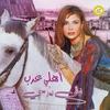 Couverture de l'album Ahli Arab