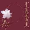 Couverture de l'album 生活覺美 - 如是妙覺讚佛
