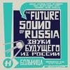 Couverture de l'album The Future Sound of Russia