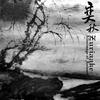 Couverture de l'album Afterimage of Autumn