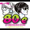 Cover of the album 80-E 120 Originalnih Hitova