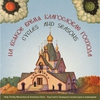 Couverture de l'album Cycles and Seasons: Worship At Holy Trinity Monastery