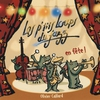 Cover of the album Les P'tits Loups du jazz en fête !