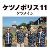 Couverture de l'album ケツノポリス11
