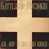 Couverture de l'album Battleship Potemkin (feat. Philip Drucker)
