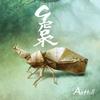 Couverture de l'album Anthill