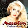 Cover of the album Her Şeyim Sensin