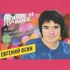 Couverture de l'album Новое и Лучшее