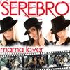 Couverture de l'album Mama Lover - EP