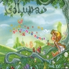 Couverture de l'album Berbunga Bunga