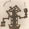 Cover of the album Totem