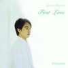 Cover of the album First Love (Yiruma Piano Collection)
