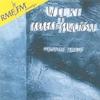 Cover of the album Największe przeboje