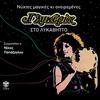Couverture de l'album Sto Lykavito - Nychtes Magikes kai Oneiremenes