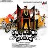 Cover of the album Ulidavaru Kandanthe (Original Motion Picture Soundtrack)