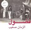 Cover of the album Al Zman Saib