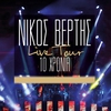 Couverture de l'album Nikos Vertis Live Tour - 10 Chronia