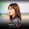 Cover of the album 태양의 후예 (Original Television Soundtrack), Pt. 7 - Single