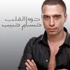 Cover of the album Gowa El Alb