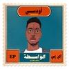Cover of the album Alwasta