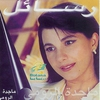 Cover of the album Resa'al