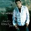 Cover of the album Tewaedni Leh