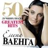 Couverture de l'album 50 лучших песен