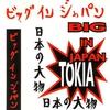 Couverture de l'album Big In Japan - EP