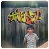 Couverture de l'album Sukierae