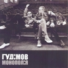 Cover of the album Монополія